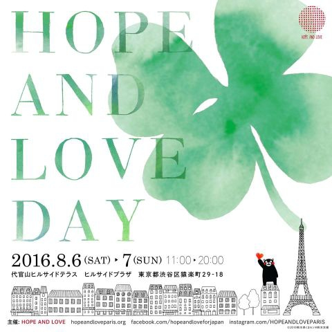 Hope and Love Day 2016 in TOKYO